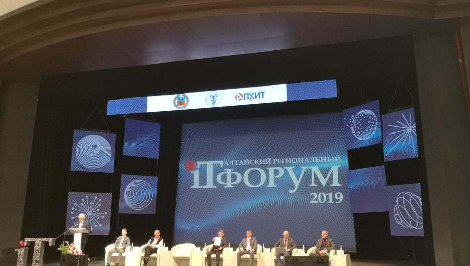 ИТ-форум 2019.