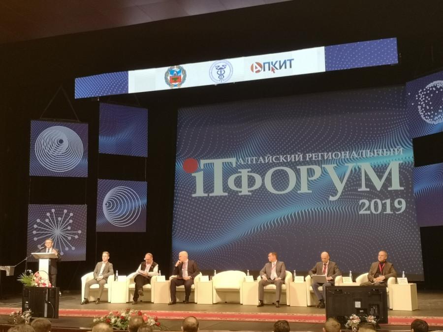 Алтайский ИТ-форум.