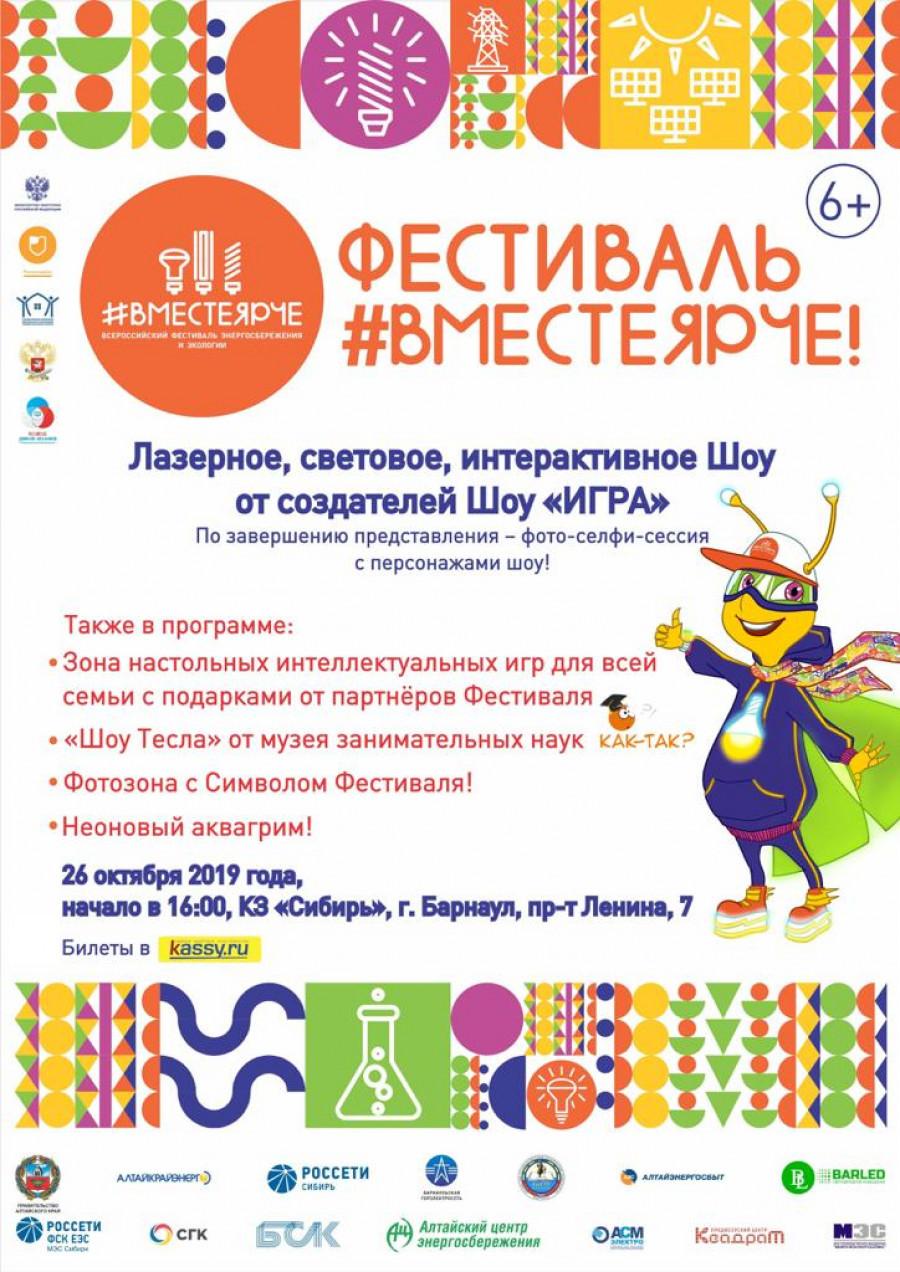 Фестиваль энергосбережения и экологии #ВместеЯрче.