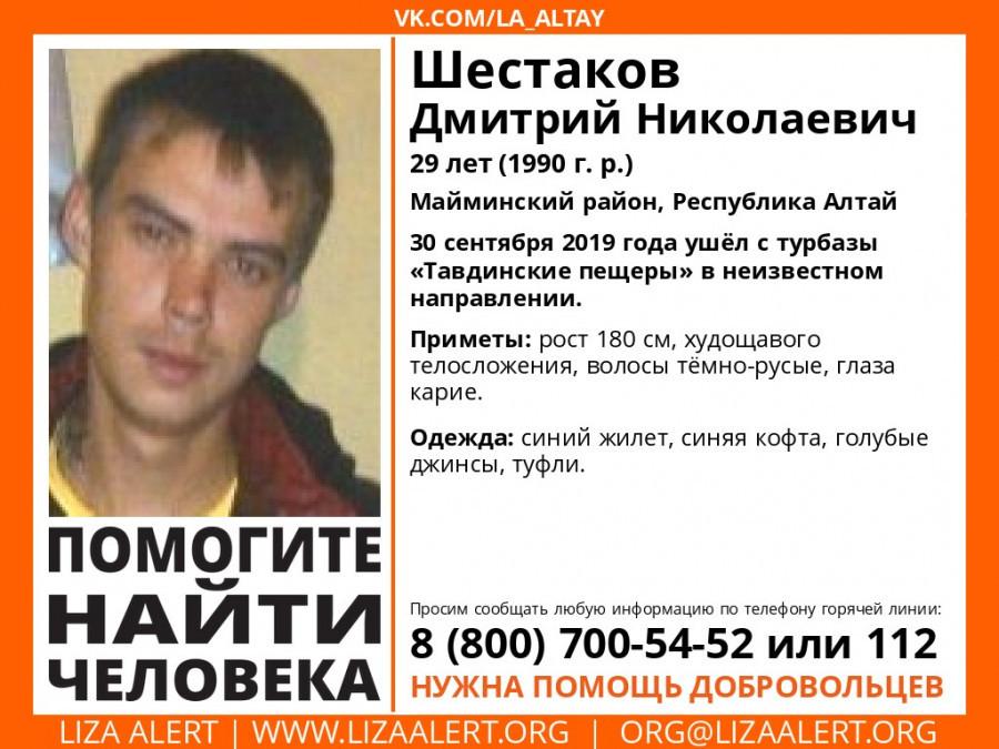 Пропал Дмитрий Шестаков