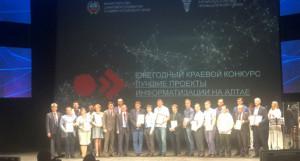 Краевой конкурс «Лучшие проекты информатизации - 2019».