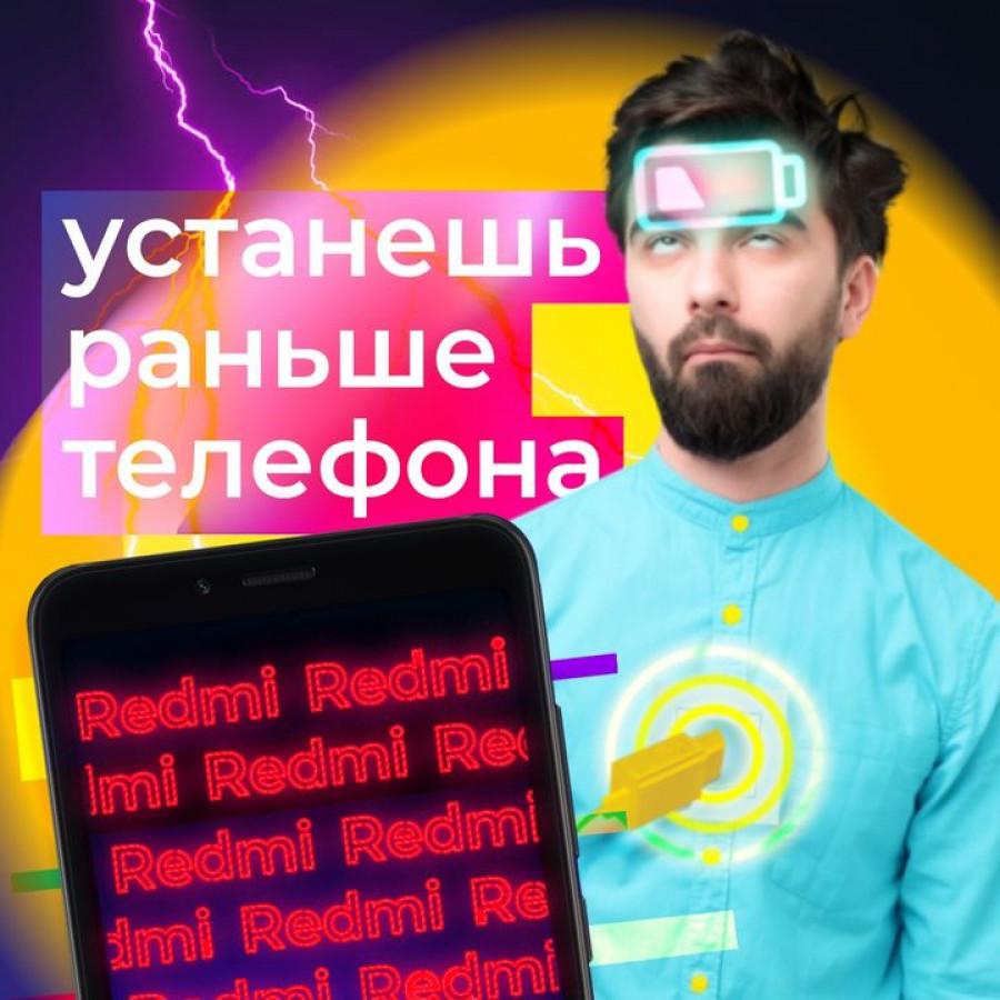 Смартфоны Xiaomi Redmi за 99 рублей в месяц.