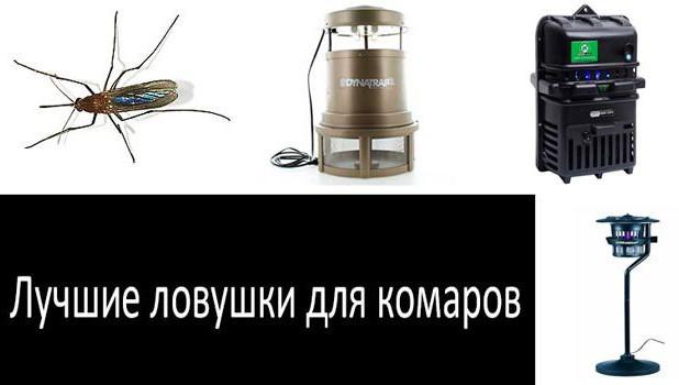 Как выбрать ловушку от комаров
