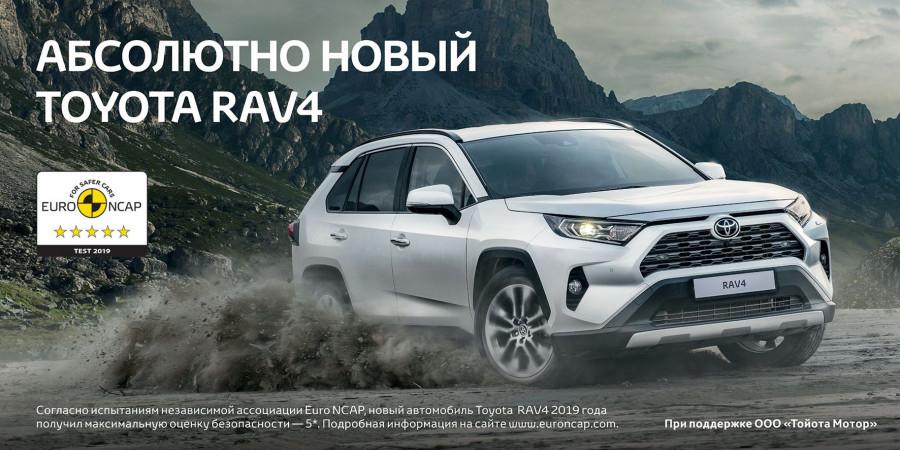 Абсолютно Новый Toyota RAV4.