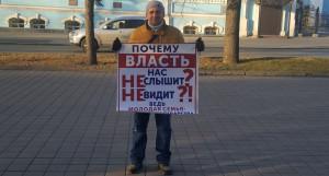 Пикет за права молодых семей в Барнауле.