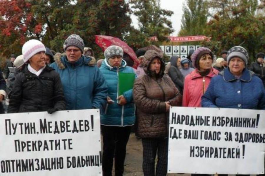Митинг сотрудников районной больницы.