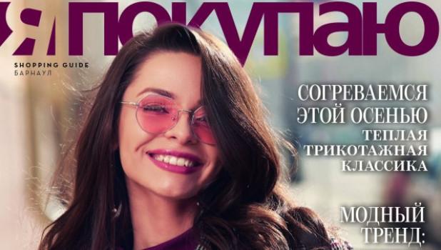 """Октябрьский номер журнала """"Я Покупаю""""."""