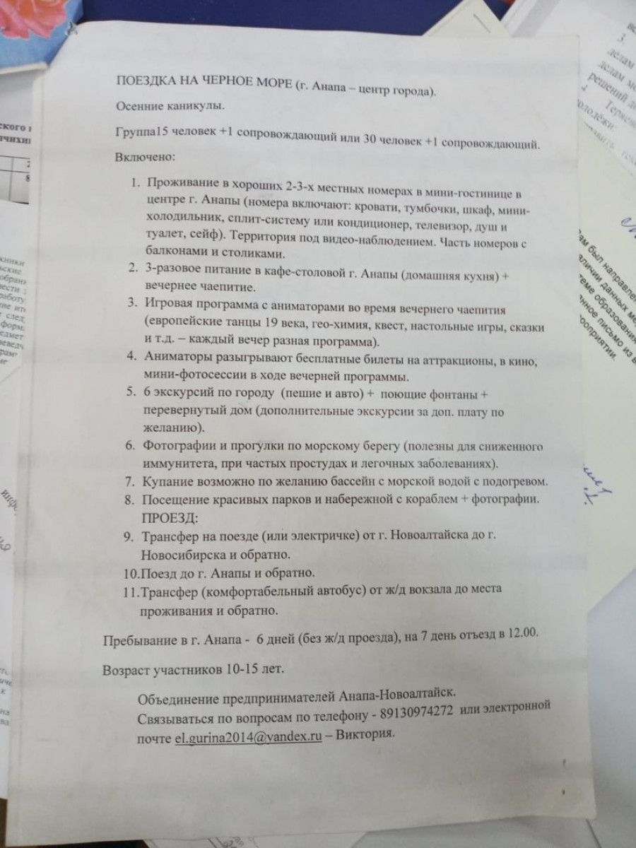 Условия поездки на Черное море.