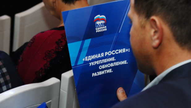 """В Барнауле прошла отчетная конференция реготделения """"Единой России"""""""