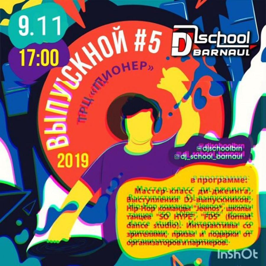 Выпускной школы «DJschool Barnaul»