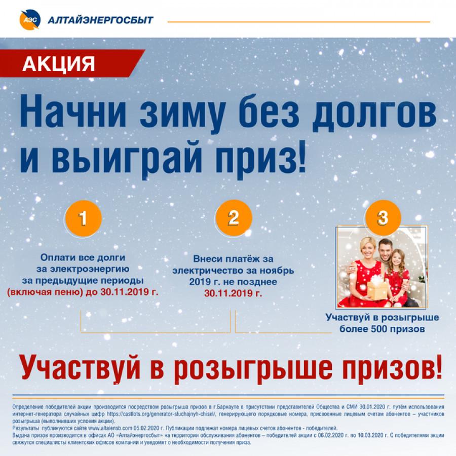 Начни зиму без долгов и выиграй приз!
