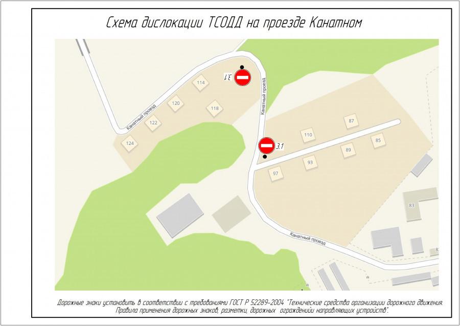 Запрет на въезд установят на участке проезда Канатного.