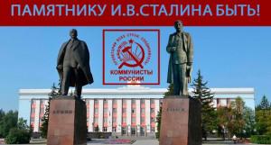 В Барнауле предлагают установить памятник Иосифу Сталину.