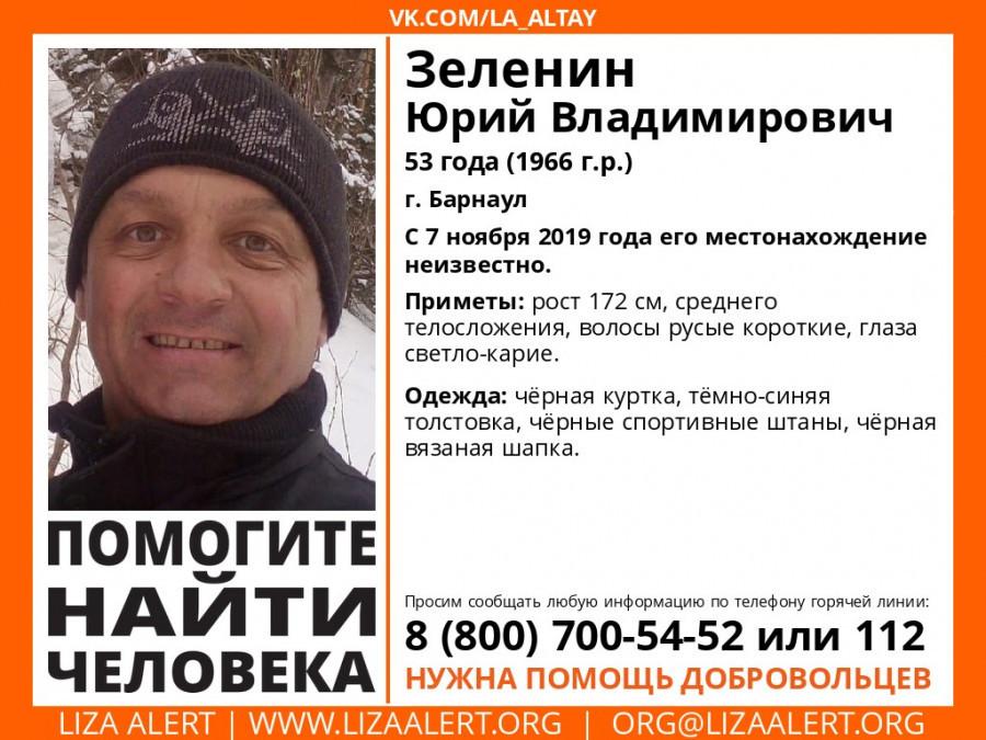 В Барнауле пропал Юрий Зеленин.
