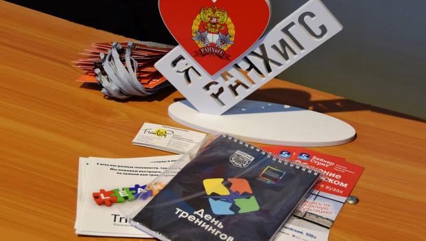 Всероссийский образовательный проект «День тренингов»