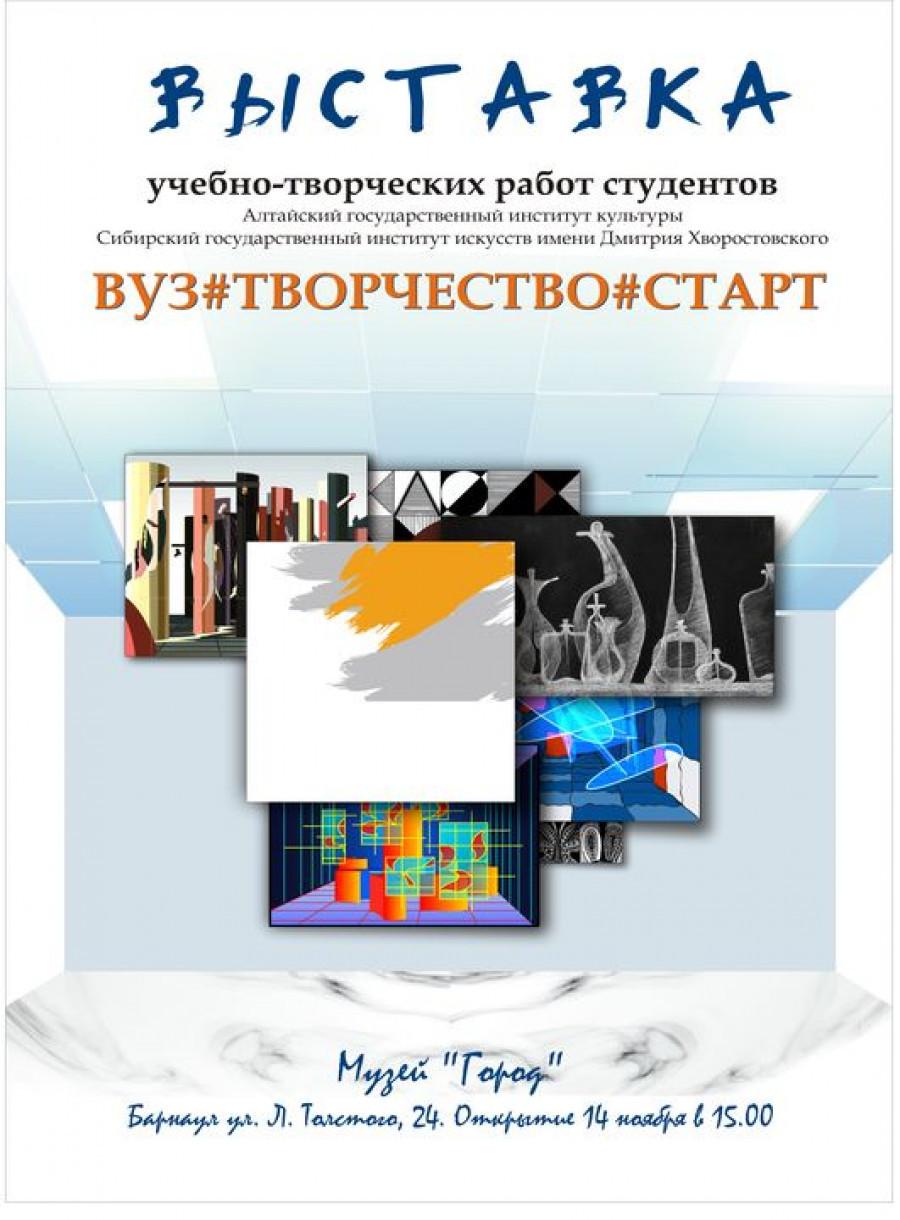 Выставка в музее «Город»