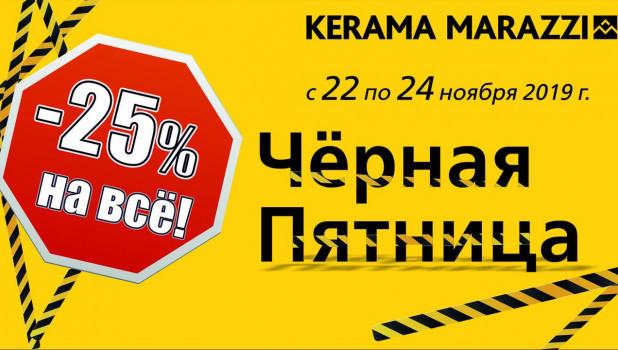 Черная пятница близко! – 25% в Kerama Marazzi!
