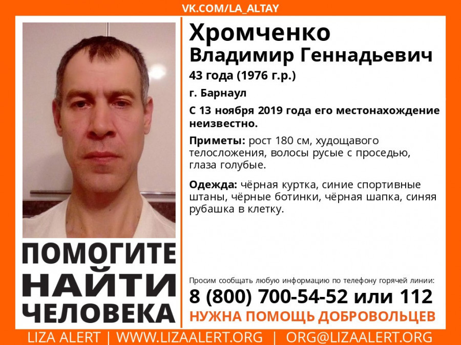 Ориентировка на Виктора Хромченко.