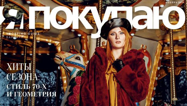 Ноябрьский номер журнала «Я Покупаю-Барнаул».