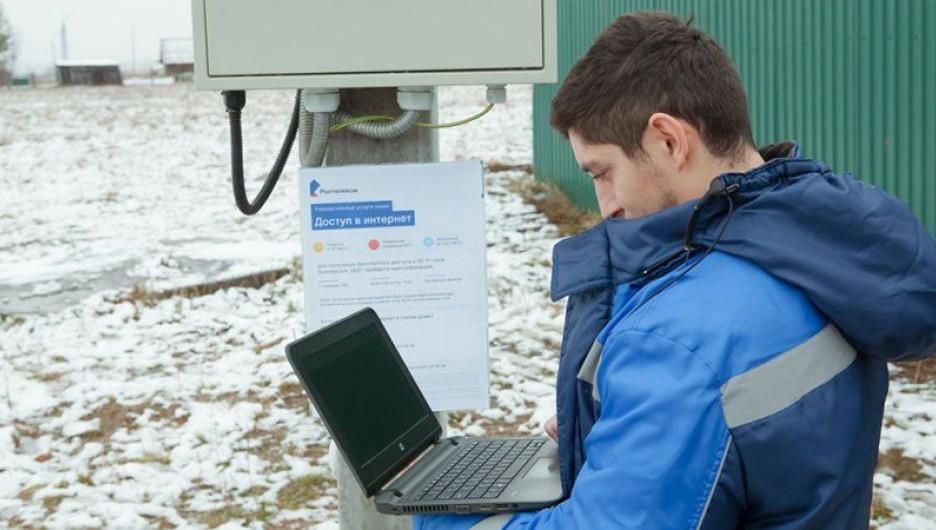 «Ростелеком» подключит бесплатный Wi-Fi в 101 селе Алтайского края.