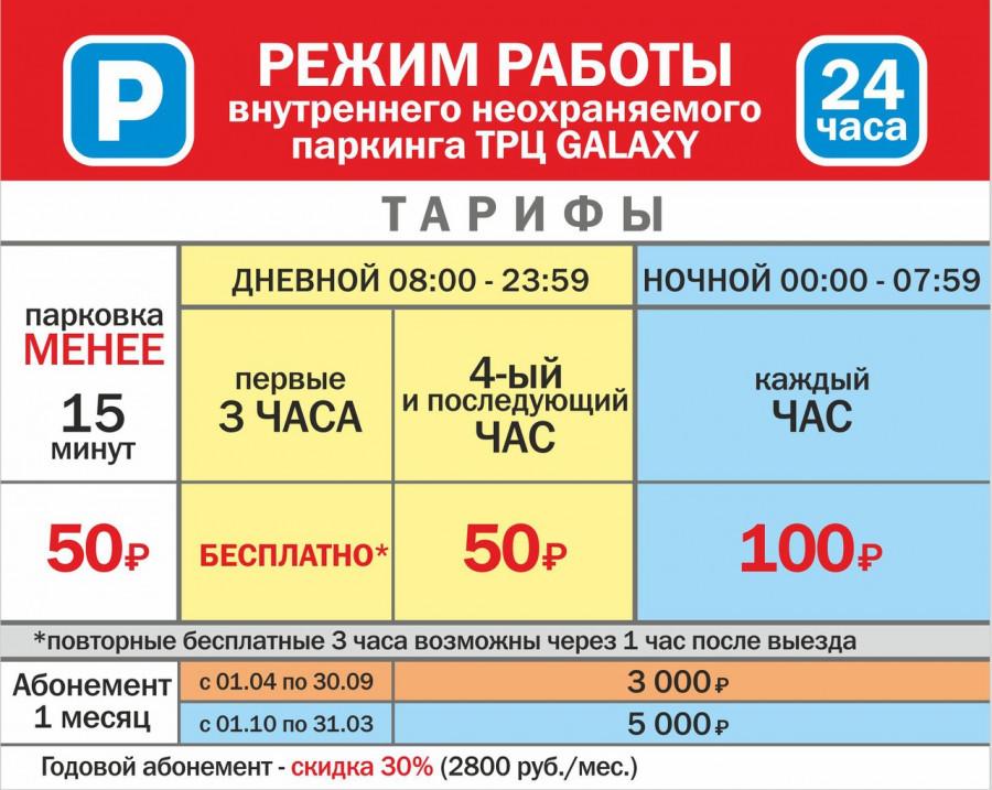 Новые правила парковки в Galaxy.