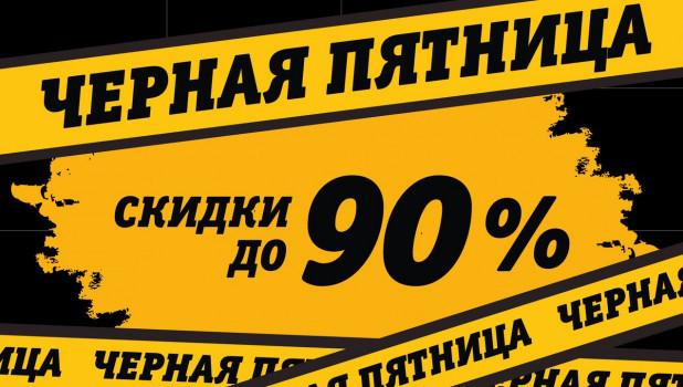Черная пятница в Билайн: скидки до 90%
