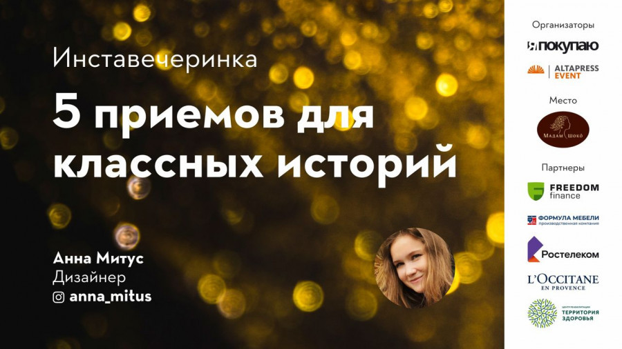 Спикеры – Анна Митус