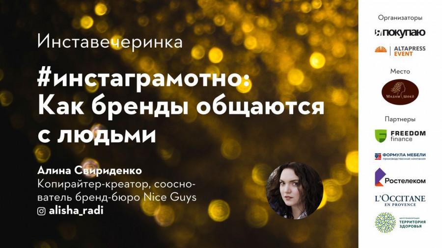 Спикеры – Алина Свириденко