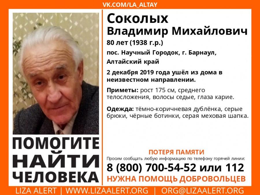 В Барнауле пропал пожилой мужчина