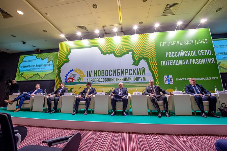«Сибирская аграрная неделя»,  IV Новосибирский агропродовольственный форум