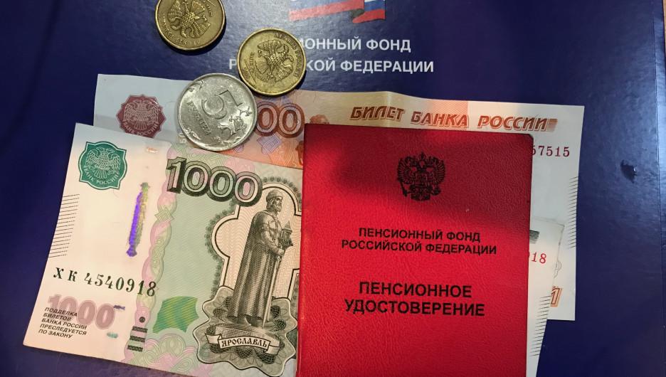 Пенсии. Пенсионный фонд РФ.