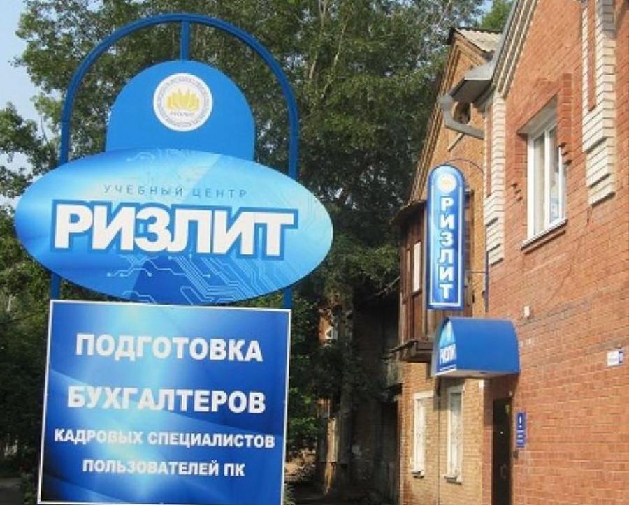 Центр «РИЗЛИТ»