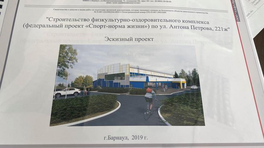 Проект ФОКа в парке им. Ленина.