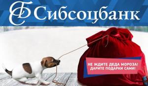 СИБСОЦБАНК предлагает потребительский кредит