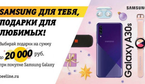 Скидки на смартфоны Samsung Galaxy в Билайн