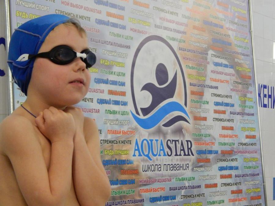 Аquastar – современный клуб плавания для взрослых и детей.
