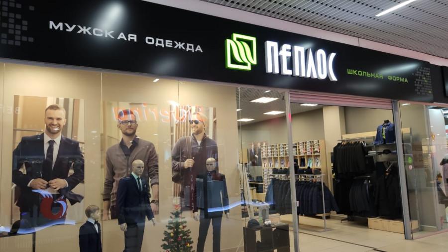 Мужской салон «Пеплос».