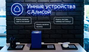 Tele2 запустила еще один навык для Алисы – виртуального ассистента «Яндекса».