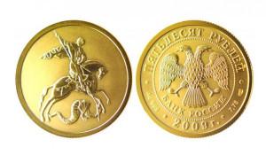Золотая монета с изображением Георгия Победоносца.