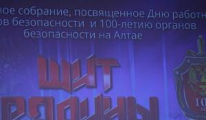 На праздновании 100-летия ФСБ в Алтайском крае.