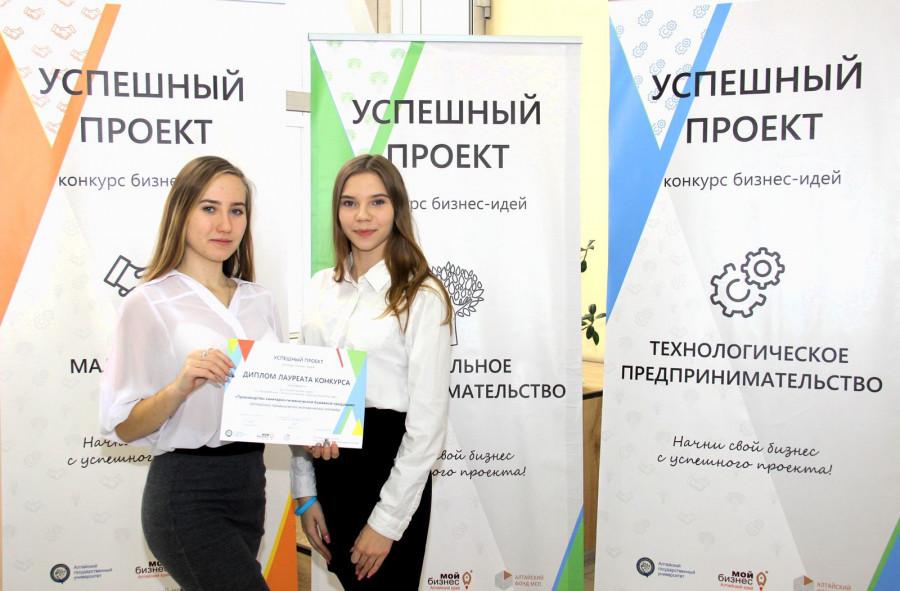 В АлтГУ назвали победителей конкурса бизнес-идей «Успешный проект».