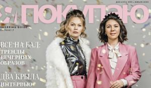 Свежий номер журнала «Я Покупаю-Барнаул».