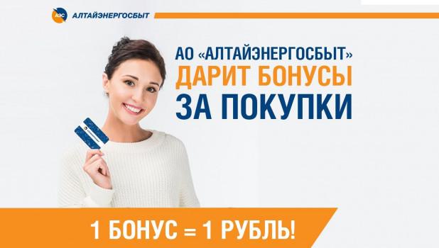 "Бонусная программа АО ""Алтайэнергосбыт""."