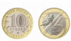 Памятная монета Банка России посвящена 75-летию победы в Ведикой войне.