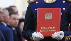 Конституция России.