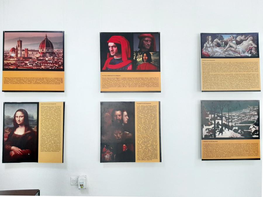 """Выставка """"Ренессанс. Гении эпохи"""""""