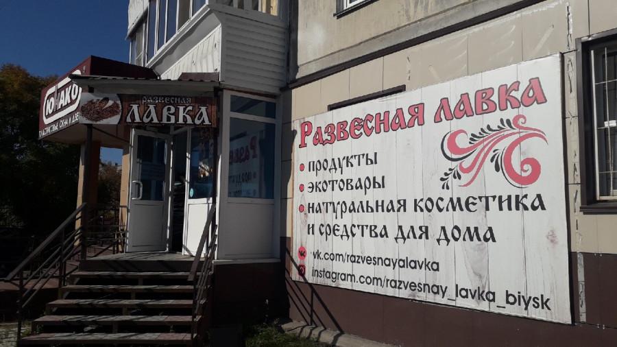 """Магазин без упаковки """"Развесная лавка"""" в Бийске."""