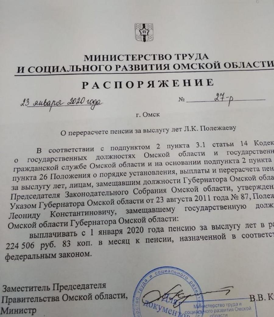 Доплата к пенсии экс-губернатора Омской области.