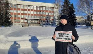 Пикет за отставку Ольги Любимовой.