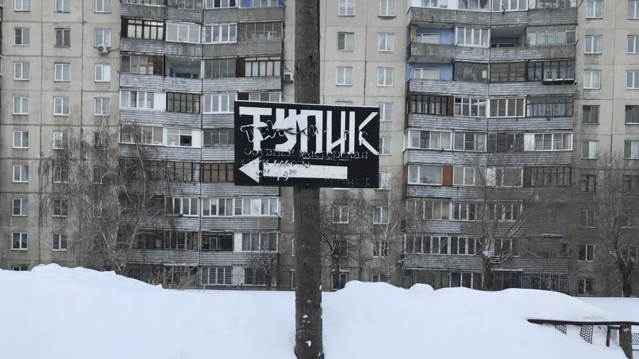 Барнаульский тупик.